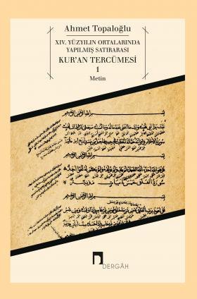 14th  Century Interlinear Koran Translation 1: Text